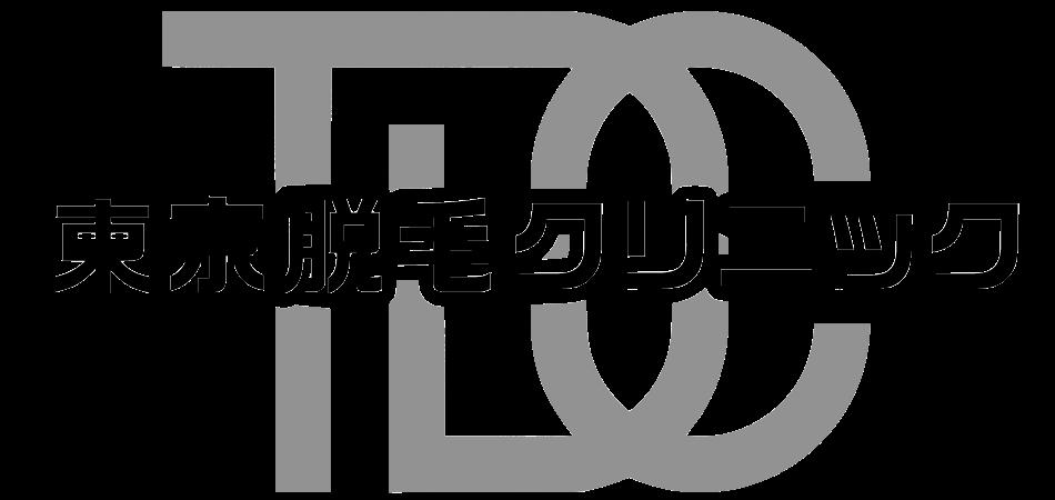東京脱毛クリニック
